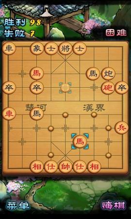 【中国象棋大师】攻略图片