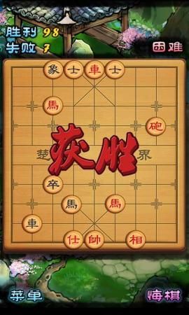 【中国象棋大师】攻略_礼包_2014最新中国象棋大师版图片