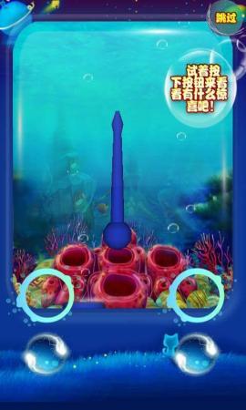 梦幻海底套圈