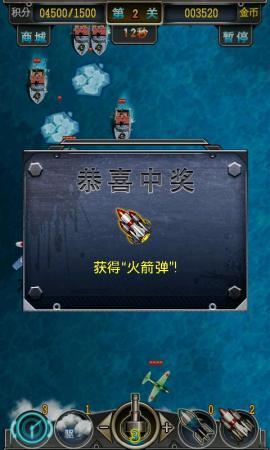 【天天打飞机】攻略_礼包