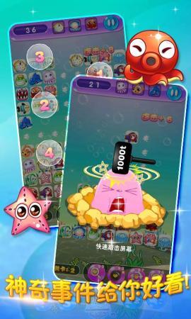 手机游戏大全 超萌连连看-深海奇缘 安卓版,手机版免费下载,攻略,礼包