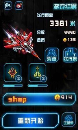 手机游戏大全 超级飞机大战2014 安卓版,手机版免费下载,攻略,礼包